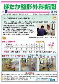 お知らせ2018-11-01