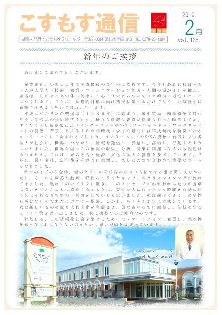 お知らせ2019-02-01