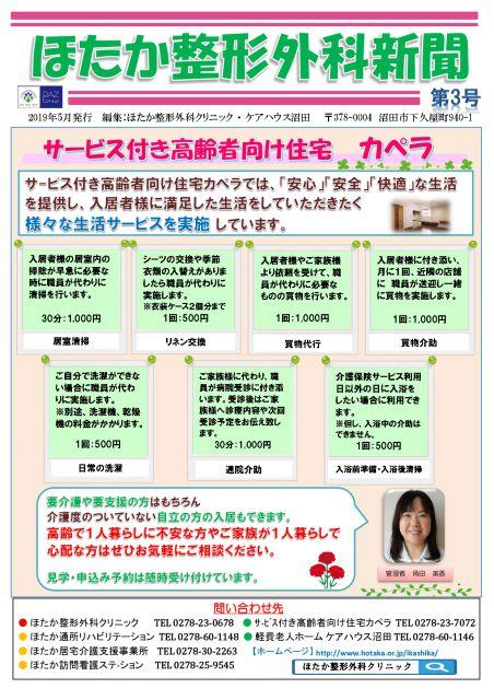 お知らせ2019-05-08