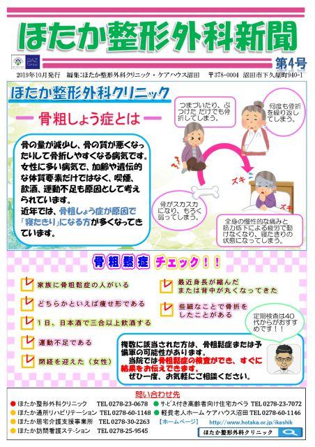 お知らせ2019-10-01