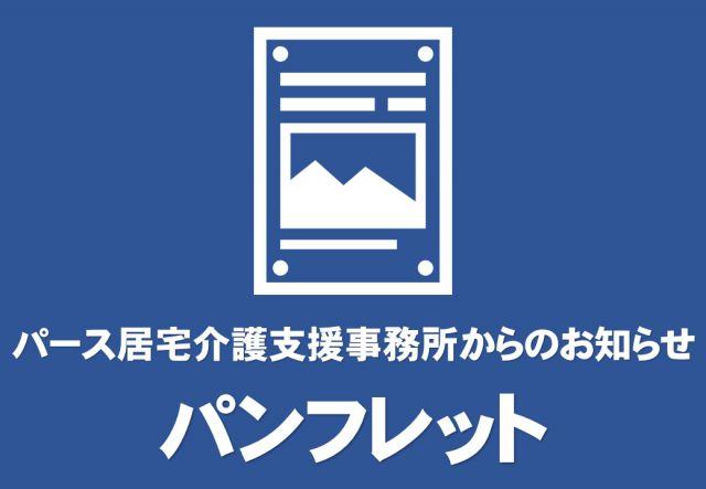 お知らせ2020-09-26