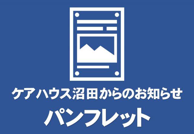 お知らせ2020-09-24