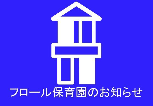 お知らせ2021-03-08